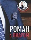 Роман Михайлович Масленников -Роман с Пиаром