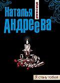 Наталья Андреева -Я стану тобой