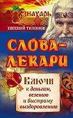 Евгений Тихонов - Слова-лекари. Ключи к деньгам, везению и быстрому выздоровлению