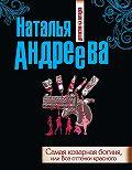 Наталья Андреева -Самая коварная богиня, или Все оттенки красного