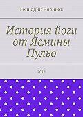 Геннадий Новиков - История йоги отЯсмины Пульо