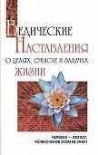 Шри Сатья Саи Баба Бхагаван - Ведические наставления о целях, смысле и задачах жизни