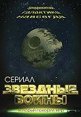 Елена Хаецкая -Звездные войны. Тридевятая галактика навсегда