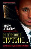 Николай Зенькович -И пришел Путин… Источник, близкий к Кремлю
