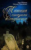 Ирина Громова -Тишина старого кладбища