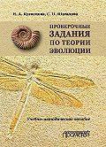 Светлана Шаталова -Проверочные задания по теории эволюции. Учебно-методическое пособие по дисциплинам «Теория эволюции», «Эволюция органического мира», «История биологии»