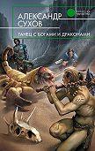 Александр Сухов - Танец с богами и драконами
