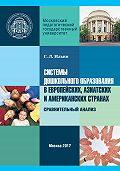 Георгий Ильин -Системы дошкольного образования в европейских, азиатских и американских странах. Сравнительный анализ