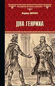Владимир Москалев -Два Генриха