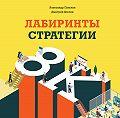 Александр Паньков -Лабиринты стратегии. 8К