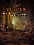 Юрий Гельман -Зал ожидания (сборник)
