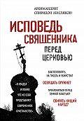 Спиридон Кисляков -Исповедь священника перед Церковью