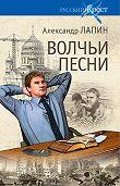 Александр Лапин - Волчьи песни