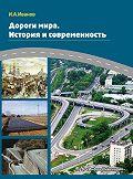 Игорь Иванов -Дороги мира. История и современность