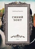 Александр Радченко -Синий зонт