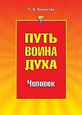 Светлана Васильевна Баранова -Путь Воина Духа.Том II. Человек