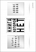 Алекс Новак -Книга, которой нет. Alpha & Omega Edition