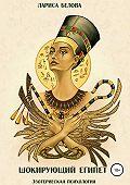 Лариса Белова -Шокирующий Египет