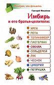 Григорий Михайлов -Имбирь и его братья-целители: хрен, репа, топинамбур, пастернак, свекла, сельдерей, лук, чеснок, цикорий, петрушка