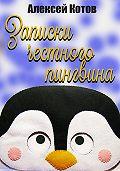 Алексей Котов -Записки честного пингвина