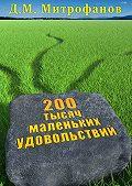 Д. Митрофанов -200тысяч маленьких удовольствий