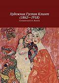 В. Жиглов -Художник Густав Климт(1862–1918)