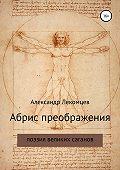 Александр Лекомцев -Абрис преображения
