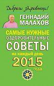 Геннадий Малахов -Самые нужные оздоровительные советы на каждый день 2015 года