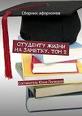 Юлия Полюшко,  Коллектив авторов - Студенту жизни назаметку. Том2
