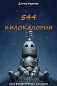 Данияр Каримов -544 килокалории