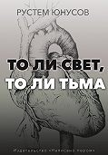 Рустем Юнусов -То ли свет, то ли тьма