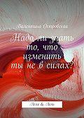 Валентина Островская -Надо ли знать то, что изменить ты не в силах?