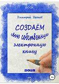Дмитрий Усенков -Создаём свою собственную электронную книгу