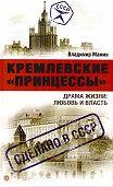 Владимир Мамин -Кремлевские «принцессы». Драма жизни: любовь и власть