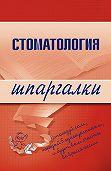 К. М. Капустин -Стоматология