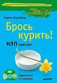 Павел Барабаш -Брось курить! НЛП-тренинг