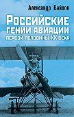 Александр Вайлов -Российские гении авиации первой половины ХХ века