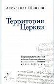 Александр Щипков -Территория Церкви