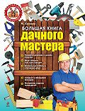 Игорь Антонов - Большая книга дачного мастера