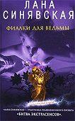 Лана Синявская -Фиалки для ведьмы