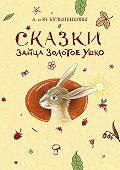 Юлия Кузьменкова -Сказки зайца Золотое Ушко