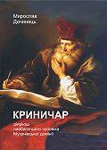 Мирослав Дочинець -Криничар