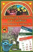 Марина Куропаткина -Сезонный календарь для садовода