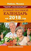 Елена Краснопевцева -Лунный посевной календарь на 2018 год для ржавых чайников