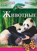 Наталья Беспалова, Юрий Беспалов - Животные