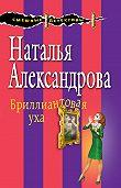 Наталья Александрова -Бриллиантовая уха