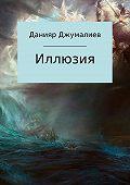 Данияр Темирбекович Джумалиев -Иллюзия