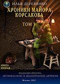 Илья Деревянко -Хроники майора Корсакова. Том 3. Книга вторая