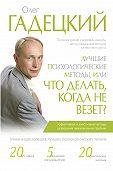 Олег Гадецкий -Лучшие психологические методы, или Что делать, когда не везет?