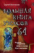 Сергей Охотников -Большая книга ужасов – 64 (сборник)